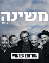 משינה ביחד – WINTER EDITION